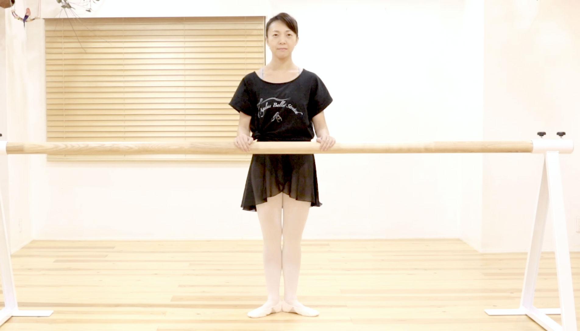 バレエ姿勢